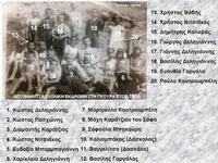 ΑΕΤΟΜΗΛΙΤΣΑ ΕΚΔΡΟΜΗ ΣΤΗ ΓΚΟΥΡΑ 1956