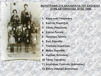 ΑΕΤΟΜΗΛΙΤΣΑ ΣΧΟΛΕΙΟ 1963