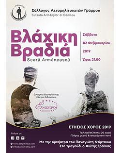 """Ετήσιος χορός του Συλλόγου Αετομηλιτσιωτών Γράμμου """"Η Αετομηλίτσα"""" 2019"""